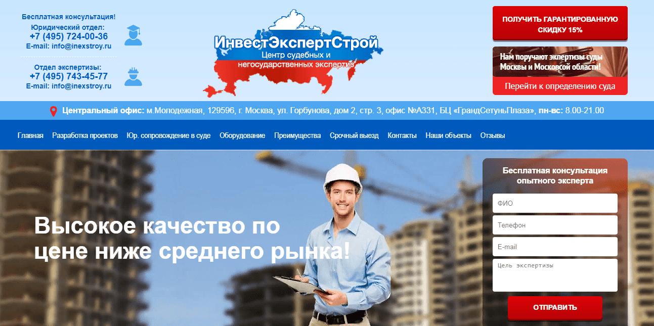 статьи для строительных экспертиз