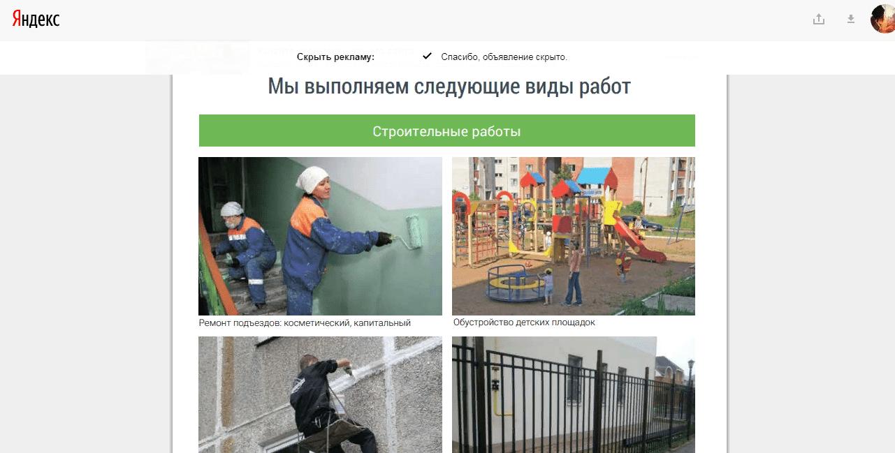 коммерческое предложение для строительной компании