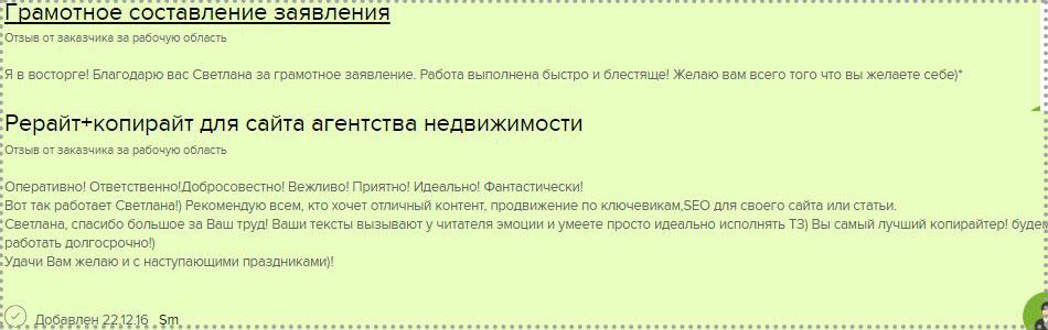 отзывы о копирайтере Светлане Сухининой