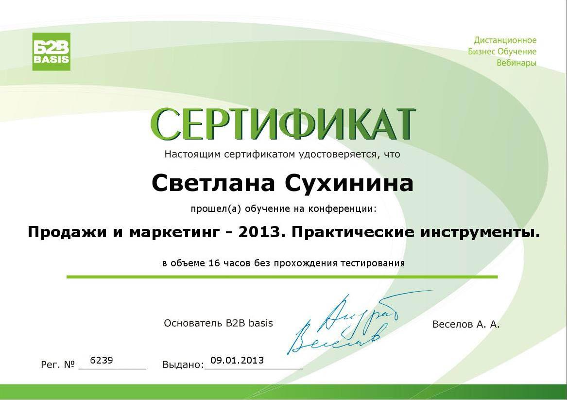маркетолог Светлана Сухинина