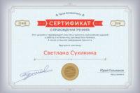 копирайтер Светлана Сухинина