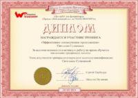 дипломированный копирайтер Светлана Сухинина
